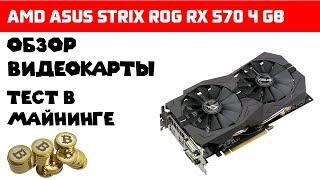 Майнинг на видеокарте ASUS RX 570 Strix 4 Gb