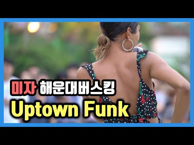 Uptown Funk _ Mark Ronson feat. Bruno Mars _ Cover ?? ??? [??? ???]