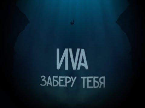 ИVA - ЗАБЕРУ ТЕБЯ