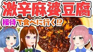 アイドルと一緒に麻婆豆腐たべてきた【青ガル】