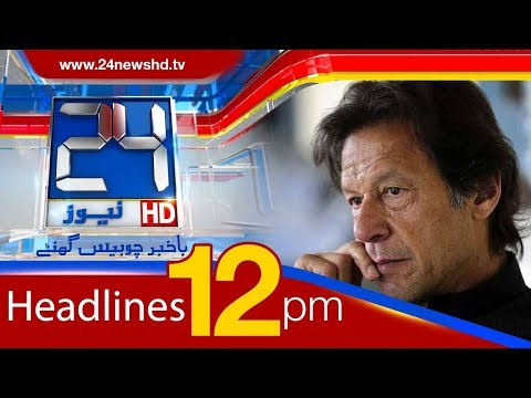 News Headlines | 12:00 PM | 2 January 2018
