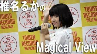 ロッカジャポニカ 1st ALBUM『Magical View』 椎名るかにスポットあてた...