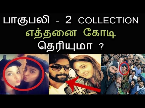 Thumbnail: பாகுபலி - 2 COLLECTION எத்தனை கோடி தெரியுமா | Latest Tamil Cinema Political News Today Baahubali
