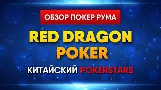 Китайский PokerStars - Red Dragon Poker снова в строю !