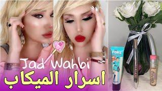 💥تعليم الميكاب للمبتدئين بحيل وخدع سهلة وبسيطة 👌Makeup Jad Wahbi