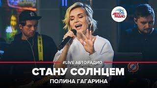 Полина Гагарина - Стану Солнцем (LIVE @ Авторадио)