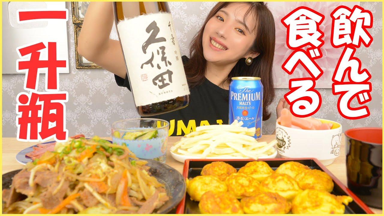 【ライブ配信】日本酒一升瓶飲み終わるまで寝ない!!つまみは北海道のお土産!【ますぶちさちよ】