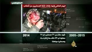 صحفيون يغتالون مرتين.. بالسلاح وبإفلات القتلة من العقاب