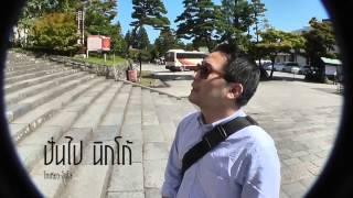 The Traveller Tokyo นักเดินทาง 31-58 ปั่นเหงื่อซิกที่นิกโกะ