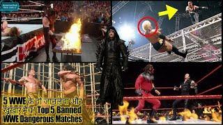 अब देखने को नहीं मिलते WWE के वो जानलेवा और खूंखार मैच! Top 5 Banned WWE Dangerous Matches | Hindi