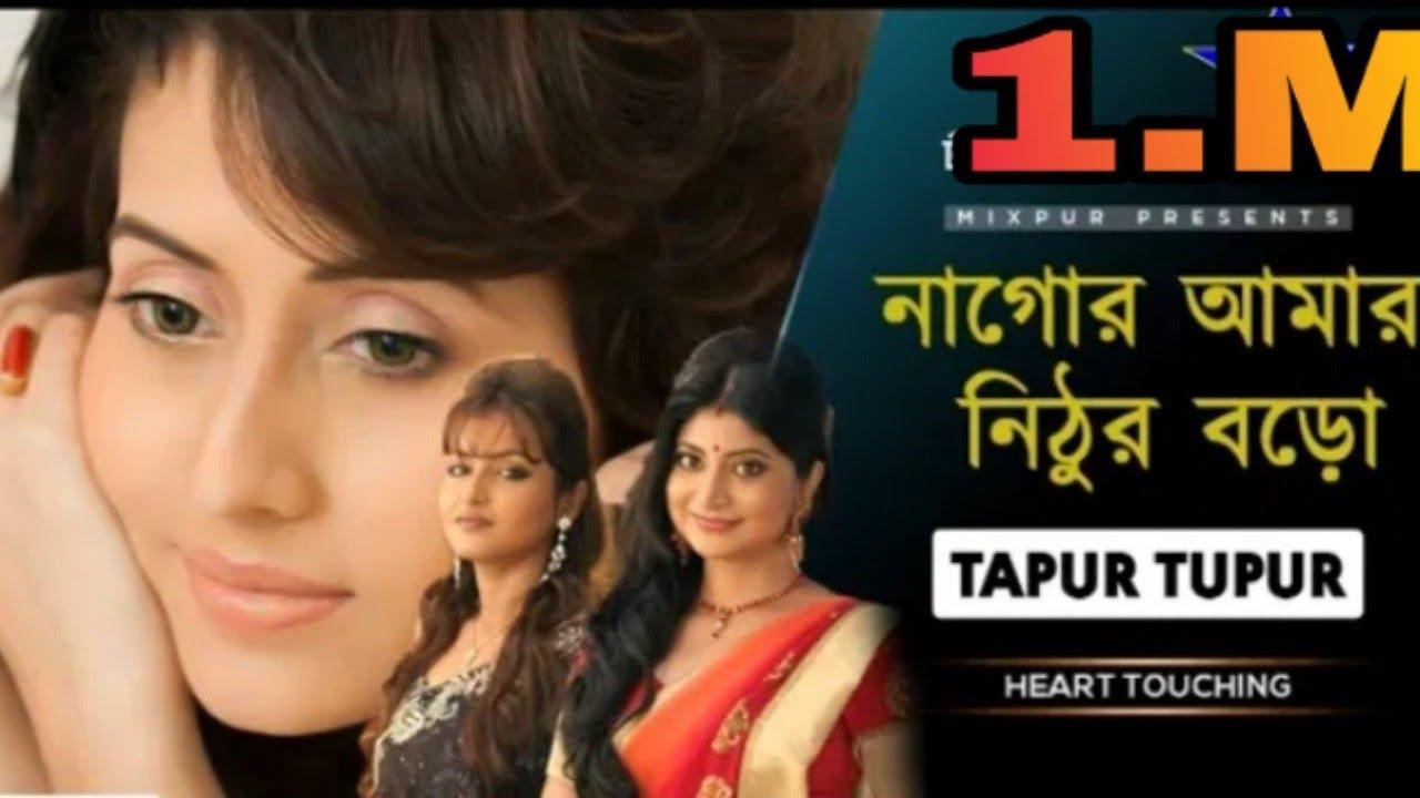 Download Ogo Nagor Amar Nithur Boro (StarJalsha) Tapur Tupur TV Serial lyrics to songs