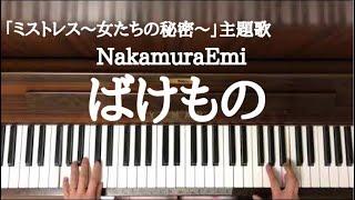 【弾いてみた】ばけもの/NakamuraEmi/ミストレス 主題歌【ピアノ】NHK