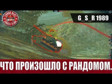 WoT Blitz - Что произошло с рандомом ? - World of Tanks Blitz (WoTB)