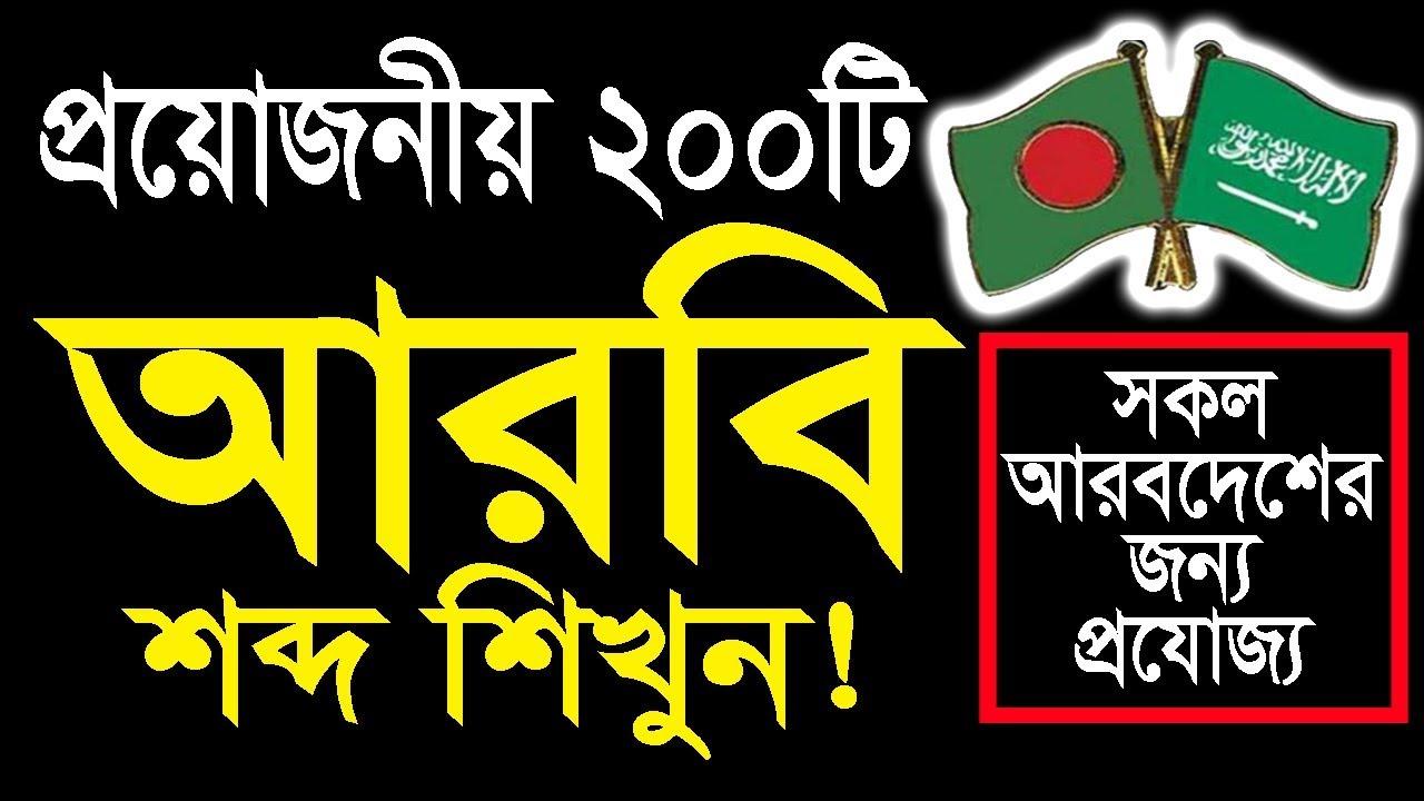 Download Gulf Arabic speaking course through Bangla by Sayed Nuruzzaman