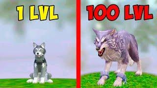 с 1 до 100 УРОВНЯ за ОДИН ДЕНЬ в WILDCRAFT играем за ВОЛКА как быстро прокачать персонажа