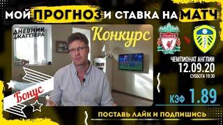 Ливерпуль Лидс Чемпионат Англии Прогноз и ставка на матч от Евгения Платова на 12 09 20
