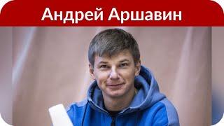 Андрей Аршавин: «Я встречал Новый год один»