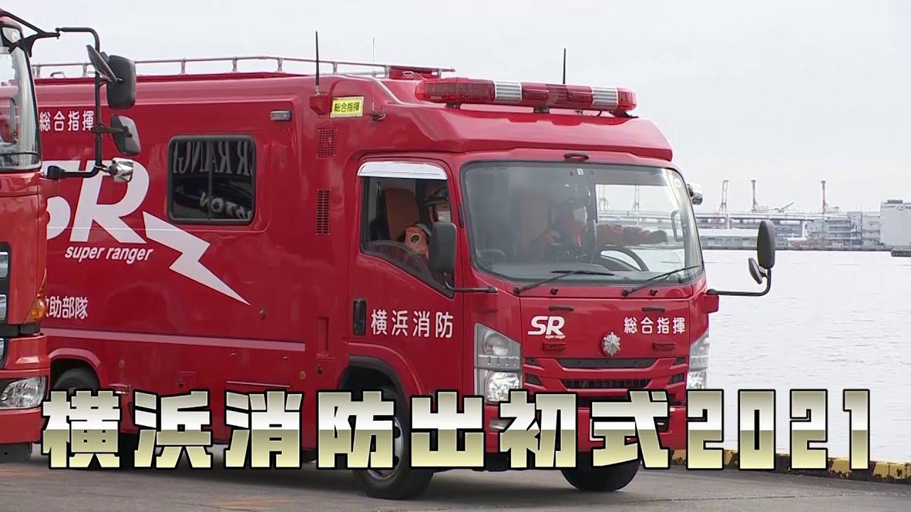消防 出動 横浜 横浜市消防局