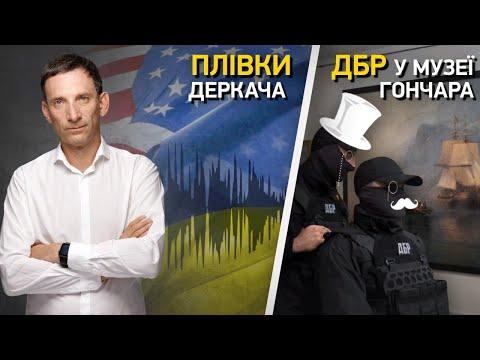 Політклуб   Плівки Деркача та ДБР у музеї Гончара