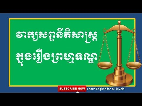 #English for law of Cambodia / Learn English for all levels