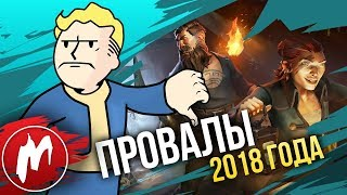💩ПРОВАЛЫ ГОДА   Итоги года - игры 2018   Игромания...