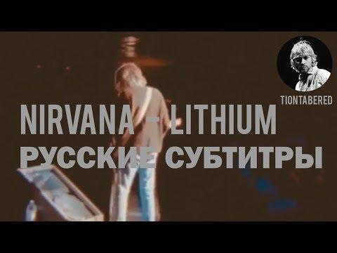 NIRVANA - LITHIUM ПЕРЕВОД (Русские субтитры)
