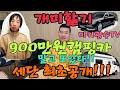 12부 개미핥기 세컨 세단 최초공개!!!   기획 미키광수 외래종 이부호