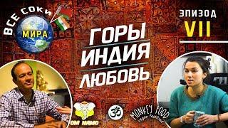 Все Соки Мира. Приключения вегетарианцев. Эпизод 7: Горы. Индия. Любовь...в Минске