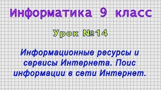 Информатика 9 класс (Урок№14 - Информационные ресурсы и сервисы Интернета. Поиск информации в сети.)