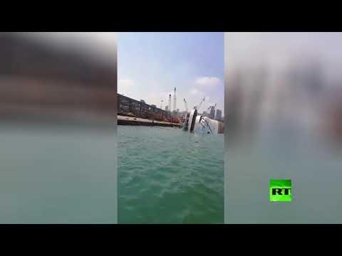 0 - بالفيديو.. شاهد غرق أكبر باخرة سياحية لبنانية بعد الانفجار المروع