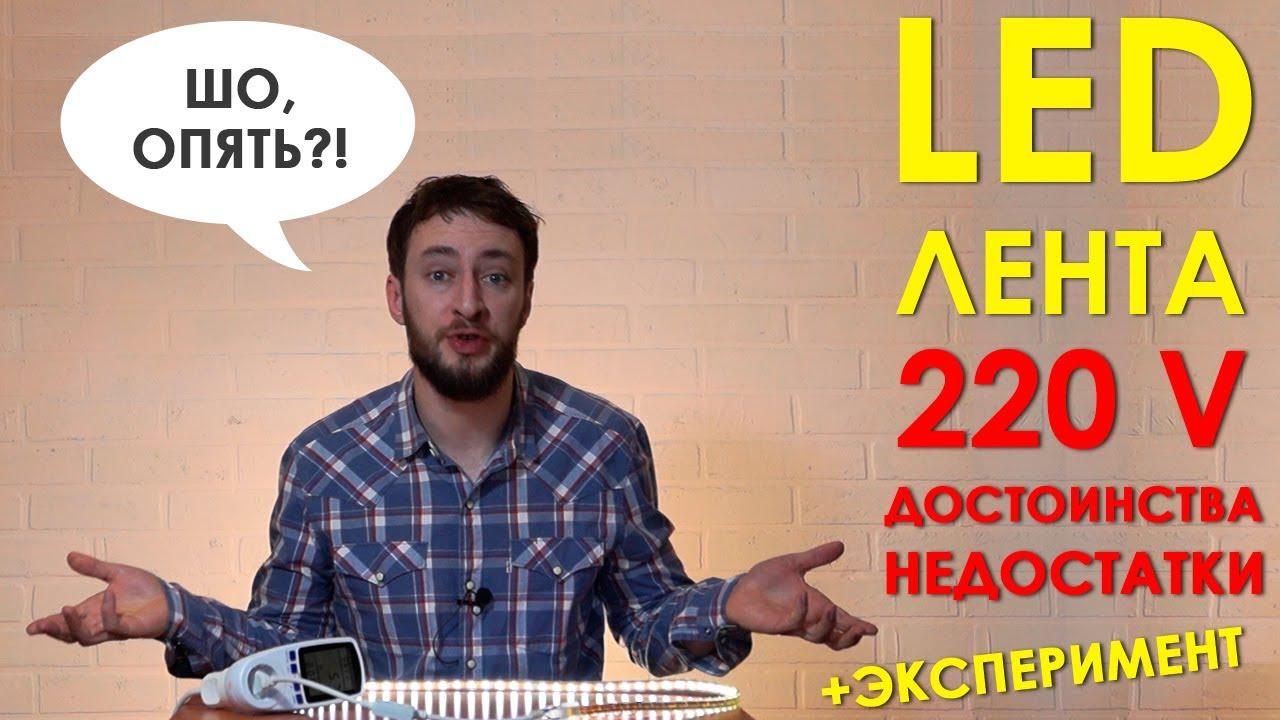 Светодиодная лента 220 Вольт топ или хлам? Чем лучше и хуже ленты 12 Вольт. Делаем замеры.