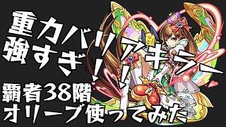 【モンスト】オリーブの重力キラー強すぎ!!38階で使う【覇者の塔】 thumbnail