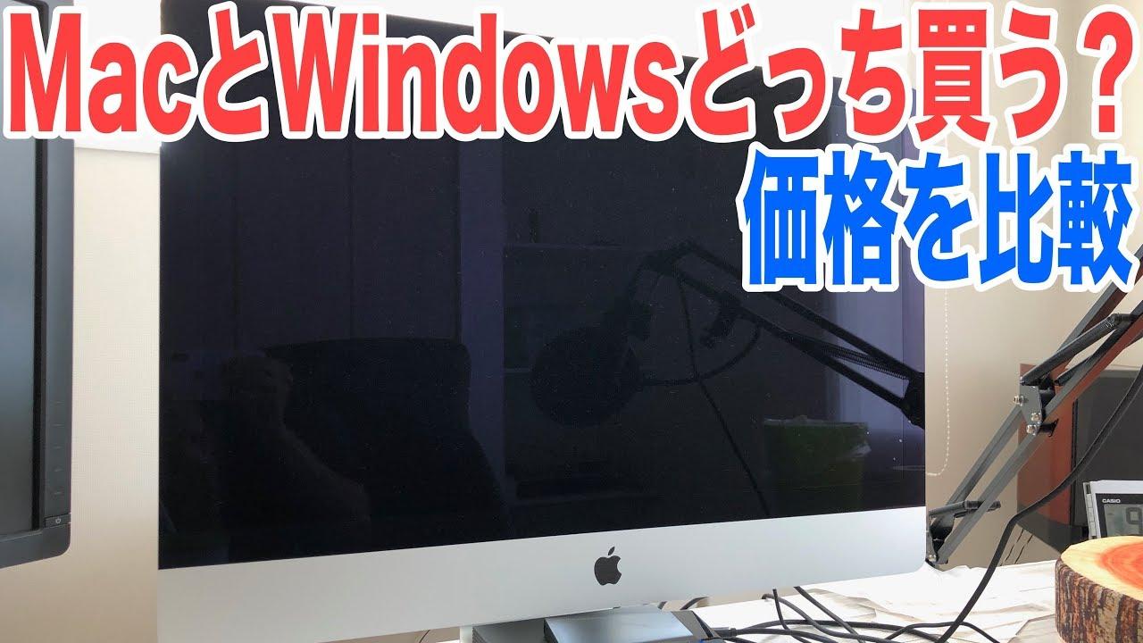 MACとWindowsどっちが良い?買い換えにあたり価格の比較をしてみ ...