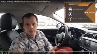 Конкурс 10 000 рублей от блога invite-invest.ru Розыгрыш призов 3 Апреля