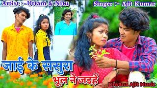 Jaye Ke Sasura Bhool Ne Jayhe // Uttam & Nitu // Diwana Ajit Music.