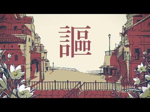 ☪ シャルル / バルーン (cover) By天月-あまつき-