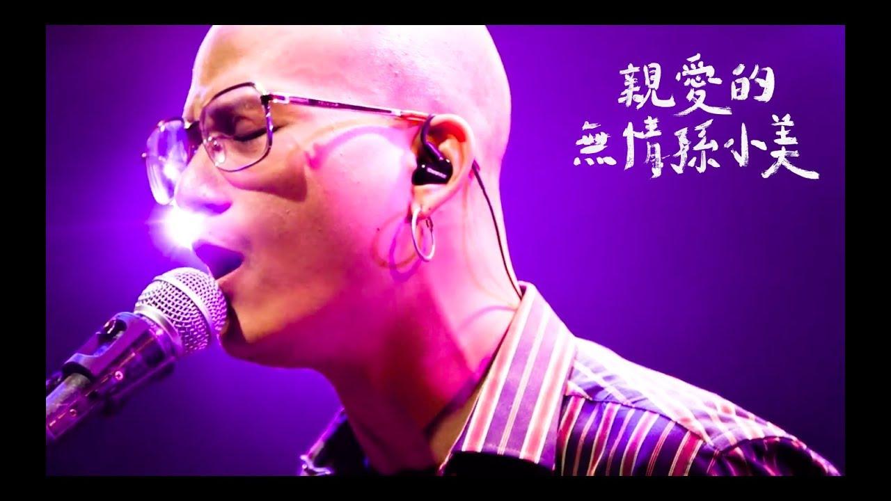 茄子蛋EggPlantEgg - 親愛的無情孫小美 Dear Heartless (Official Music Video)