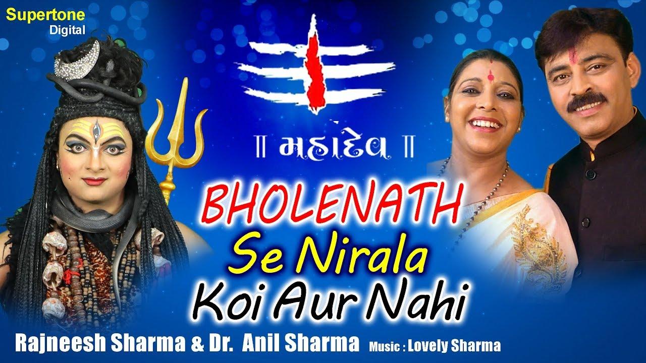BHOLA DJ SONG 2019 # BHOLE NATH SE NIRALA - ANIL & RAJNEESH SHARMA - NEW  DAAK KAWAD SONG - SUPERTONE