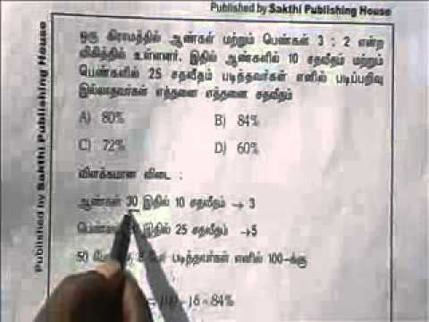 Tnpsc group 2 model questions with answers