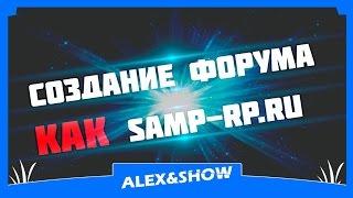 Как создать форум как у Samp-Rp(В этом видео уроке я покажу вам, как создать форум, как у проекта Samp-Rp.Ru и создавать группы там Ссылка на..., 2014-02-13T11:36:56.000Z)