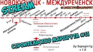 [STREAM: Строительство реального маршрута в Trainz 12 #11 Новокузнецк-Междуреченск]
