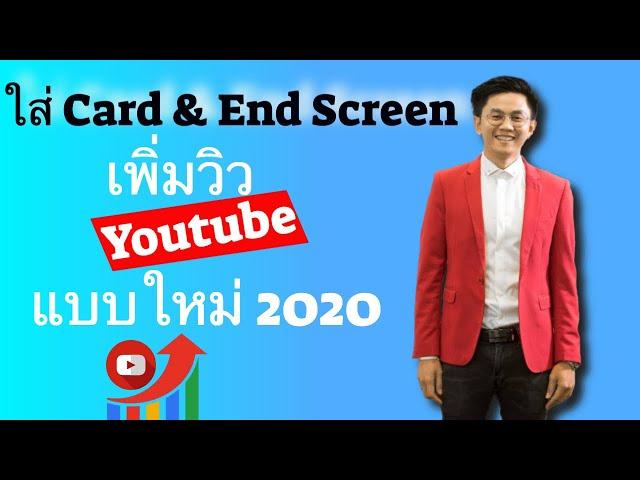 เพิ่มวิว Youtube ใส่ card และ end screen ง่ายๆ แบบใหม่ 2020