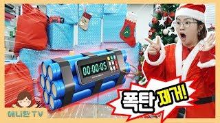 폭탄제거 산타방탈출 ♥ 선물개봉 선물뜯기 스파이코드 폭…