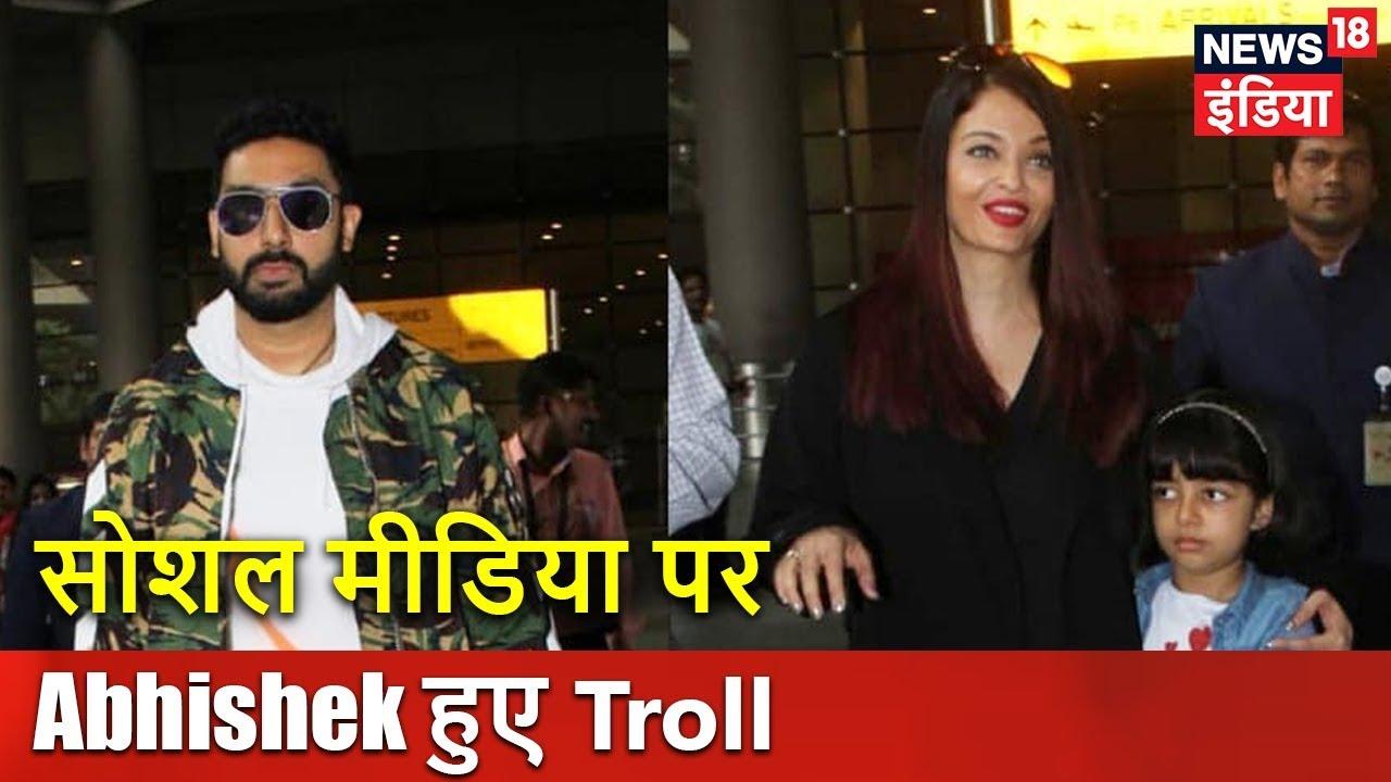 सोशल मीडिया पर Abhishek Bachchan हुए Troll | Lunchbox | News18 India