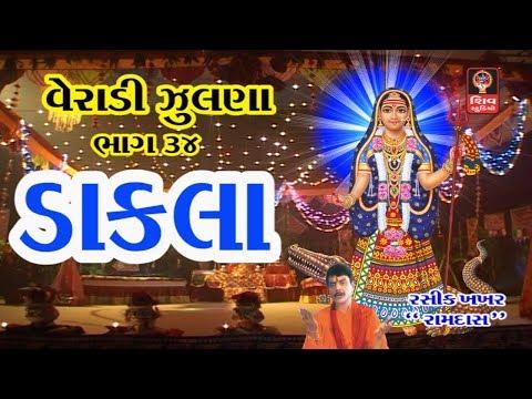 Veradi Zulna Mataji Na Dakla Navratri 2017 Hemant Chauhan Gujarati Non Stop Garba Maa Na Dakla