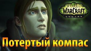 Андуин Ринн Wow Legion 7.2 Потертый компас/Памятная вещь