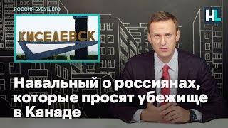 Навальный о россиянах, которые просят убежище в Канаде