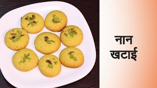 Nankhatai Recipe in Hindi बेसन की नानखटाई बनाने की विधि | How to make Nankhatai at Home in Hindi