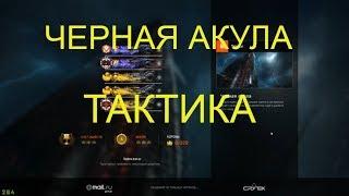 Warface 11 15 2016 ЧЕРНАЯ АКУЛА ПРОФИ ПОДРОБНАЯ ТАКТИКА #2