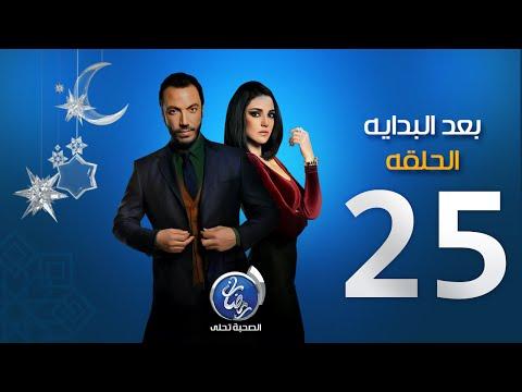مسلسل بعد البداية - الحلقة الخامسة والعشرون | Episode 25 - Ba3d El Bedaya